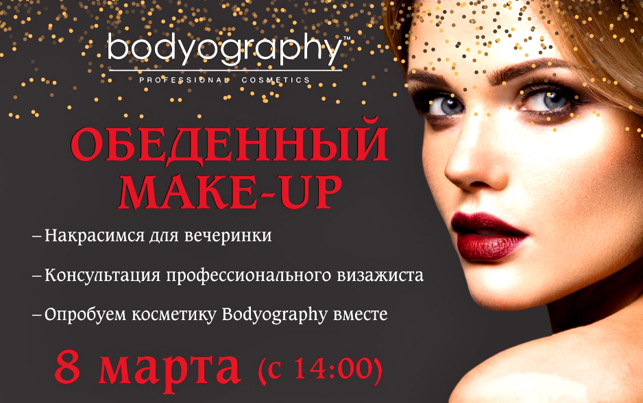 Обеденный make-up Bodyography